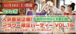 【三宮・元町の恋活パーティー】ユナイテッドレボリューション 主催 2017年11月18日