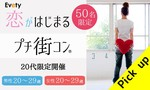 【名駅のプチ街コン】evety主催 2017年11月25日