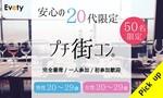 【名駅のプチ街コン】evety主催 2017年10月28日