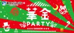 【名駅の恋活パーティー】街コンジャパン主催 2017年12月15日