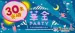 【名駅の恋活パーティー】街コンジャパン主催 2017年12月22日