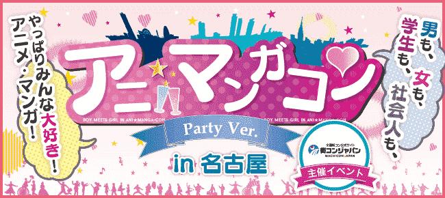【名駅の恋活パーティー】街コンジャパン主催 2017年12月3日