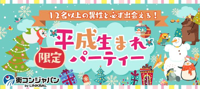 【名駅の恋活パーティー】街コンジャパン主催 2017年12月18日