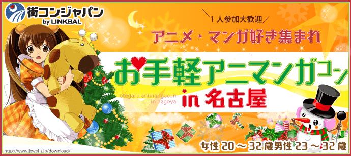 【名駅の恋活パーティー】街コンジャパン主催 2017年12月23日
