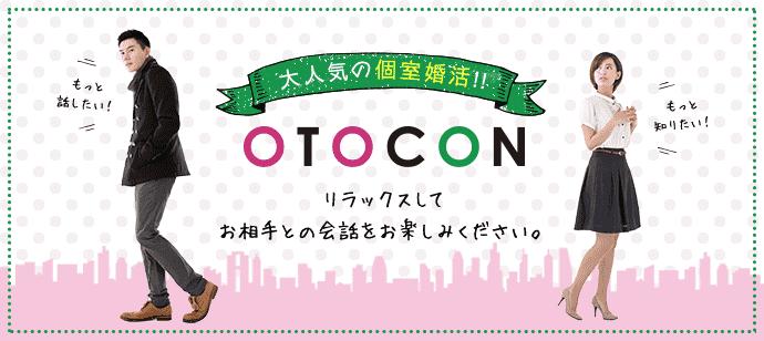 【池袋の婚活パーティー・お見合いパーティー】OTOCON(おとコン)主催 2018年1月28日