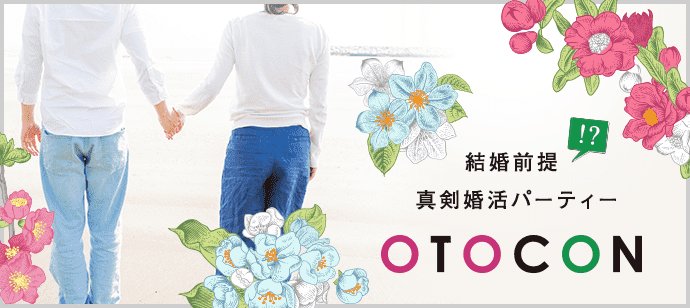 【池袋の婚活パーティー・お見合いパーティー】OTOCON(おとコン)主催 2018年1月24日
