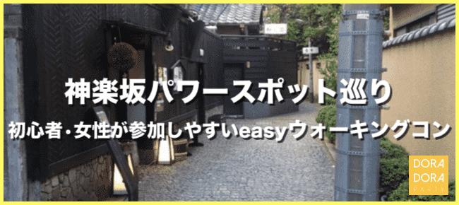 【神楽坂のプチ街コン】ドラドラ主催 2017年11月11日