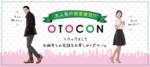 【池袋の婚活パーティー・お見合いパーティー】OTOCON(おとコン)主催 2018年1月19日