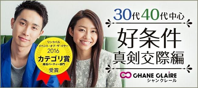 【熊本の婚活パーティー・お見合いパーティー】シャンクレール主催 2018年1月6日