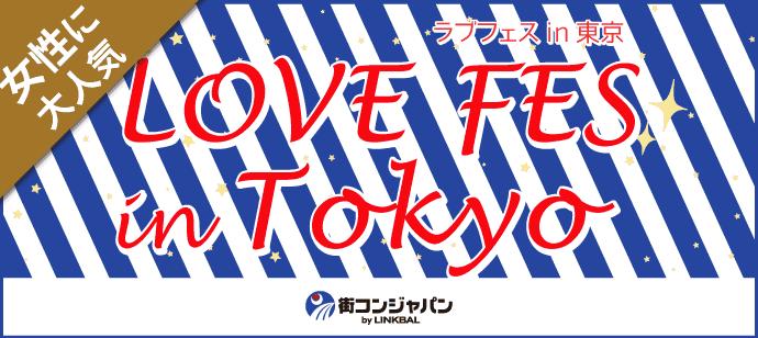 【代官山の恋活パーティー】街コンジャパン主催 2017年11月11日