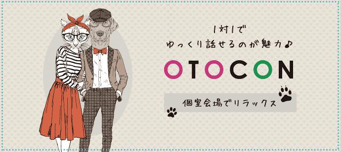 【梅田の婚活パーティー・お見合いパーティー】OTOCON(おとコン)主催 2018年1月28日