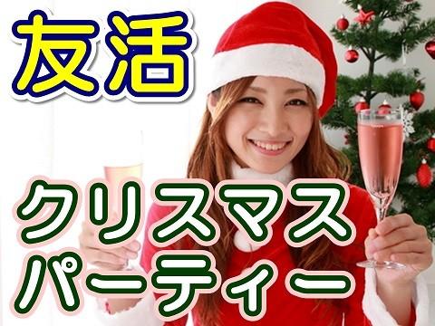 【20-45歳◆最大200名◆クリスマスパーティー】群馬県高崎市・友活クリパ2017