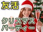 【高崎の恋活パーティー】ラブアカデミー主催 2017年12月23日