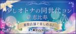 【恵比寿の街コン】街コンジャパン主催 2017年12月16日