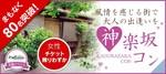 【神楽坂の街コン】街コンジャパン主催 2017年12月17日