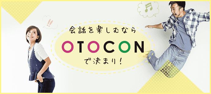 【心斎橋の婚活パーティー・お見合いパーティー】OTOCON(おとコン)主催 2018年1月21日