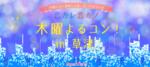 【草津のプチ街コン】スマートパーティー主催 2017年11月2日