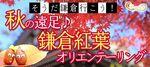 【鎌倉のプチ街コン】ラブジュアリー主催 2017年11月23日