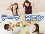 【高崎のプチ街コン】ラブアカデミー主催 2017年12月14日