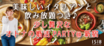 【新宿の婚活パーティー・お見合いパーティー】ICHIGO ICHIE Club/イチゴイチエクラブ主催 2017年11月18日
