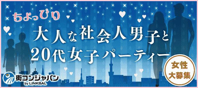 【八丁堀・紙屋町の恋活パーティー】街コンジャパン主催 2017年11月1日