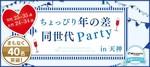 【天神のプチ街コン】街コンジャパン主催 2017年11月18日
