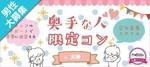 【天神のプチ街コン】街コンジャパン主催 2017年11月19日