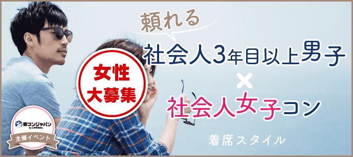 【大分のプチ街コン】街コンジャパン主催 2017年11月23日