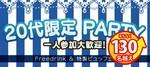 【青山の恋活パーティー】ドラドラ主催 2017年11月19日