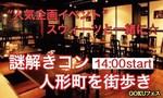 【東京都その他のプチ街コン】GOKUフェスジャパン主催 2017年11月21日