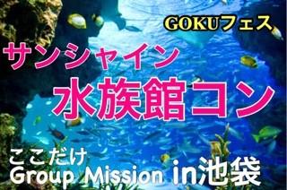 【11/22(水)サンシャイン水族館でグループミッション!ここだけ企画で人気急上昇★自然と会話が生まれるミニゲームあり★