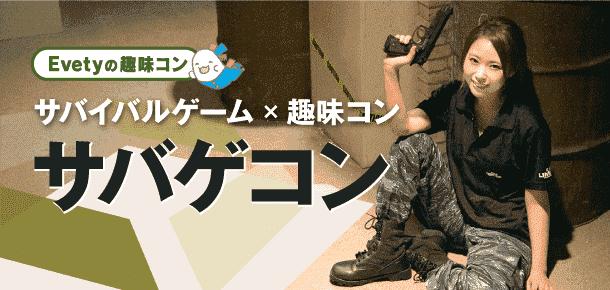 【東京都その他のプチ街コン】evety主催 2017年12月17日