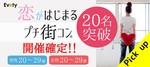 【名駅のプチ街コン】evety主催 2017年11月26日