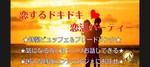 【和歌山の恋活パーティー】SHIAN'S PARTY主催 2017年12月12日