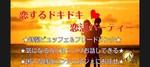 【和歌山の恋活パーティー】SHIAN'S PARTY主催 2017年12月26日