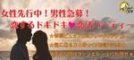 【梅田の恋活パーティー】SHIAN'S PARTY主催 2017年12月17日