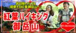 【東京都その他のプチ街コン】R`S kichen主催 2017年11月18日