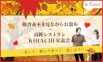 【青山の婚活パーティー・お見合いパーティー】ルクール主催 2017年11月19日