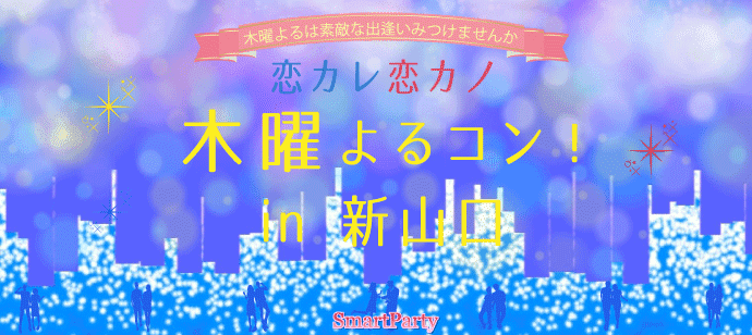 【山口のプチ街コン】スマートパーティー主催 2017年11月2日