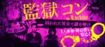 【すすきののプチ街コン】街コンダイヤモンド主催 2017年12月23日