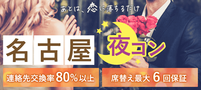 【名駅の恋活パーティー】街コンダイヤモンド主催 2017年11月20日