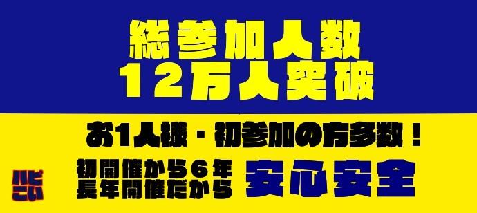 【秋田のプチ街コン】ハピこい主催 2017年12月9日