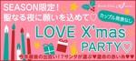 【長野の恋活パーティー】株式会社アクセス・ネットワーク主催 2017年12月23日