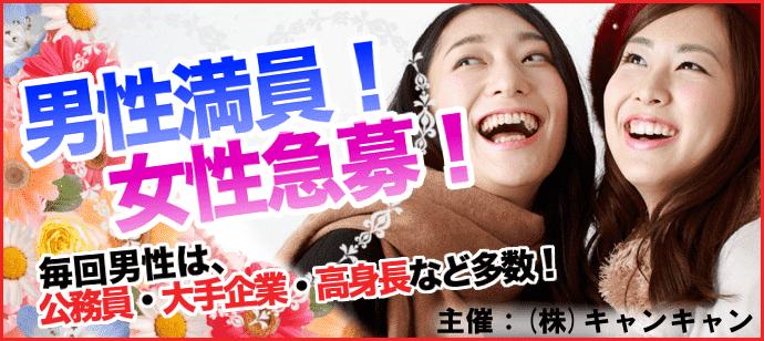 【宇都宮のプチ街コン】キャンキャン主催 2017年12月24日