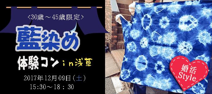 【浅草のプチ街コン】株式会社スタイルリンク主催 2017年12月9日