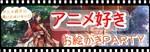 【川崎のプチ街コン】DATE株式会社主催 2017年11月25日