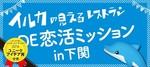 【下関のプチ街コン】株式会社ネクストステージ主催 2017年11月18日