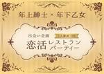 【六本木の恋活パーティー】株式会社しごとウェブ主催 2017年11月19日