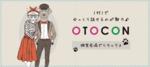 【高崎の婚活パーティー・お見合いパーティー】OTOCON(おとコン)主催 2018年1月18日