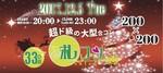 【すすきのの街コン】株式会社AtoZ(札コン実行委員会)主催 2017年12月5日